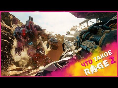 Что такое RAGE 2? Да просто посмотрите трейлер!