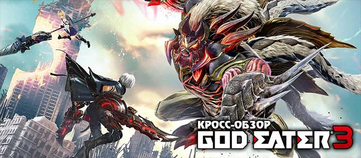 God Eater 3 поступит в продажу на Nintendo Switch 12 июля
