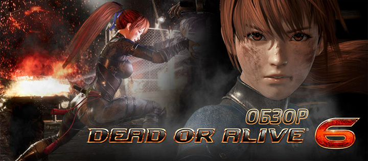Вышла бесплатная базовая версия Dead or Alive 6, представлен первый DLC со свадебными костюмами