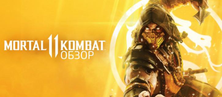 Stratege и Videoigr.net дарят скидки на разные издания Mortal Kombat 11 всем желающим!