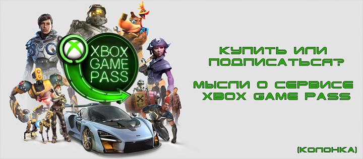 6 игр покинут библиотеку Xbox Game Pass до конца апреля