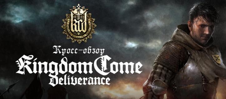 Для Kingdom Come: Deliverance выйдет Royal Edition со всеми дополнениями на борту