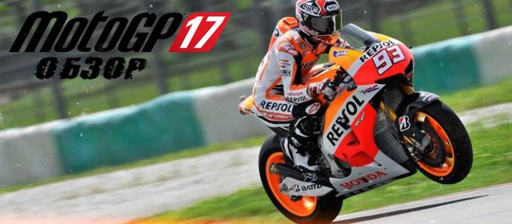 MotoGP 19 получила ещё один трейлер. Разработчики обещают расширить исторический режим