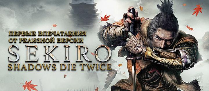 Бесплатная динамическая тема в честь выхода SEKIRO: Shadows Die Twice доступна в PS Store