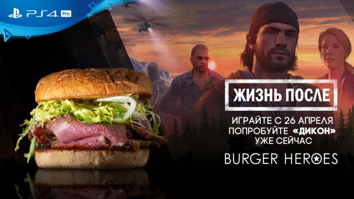 Отведайте новый бургер «Дикон» от PlayStation и сети Burger Heroes