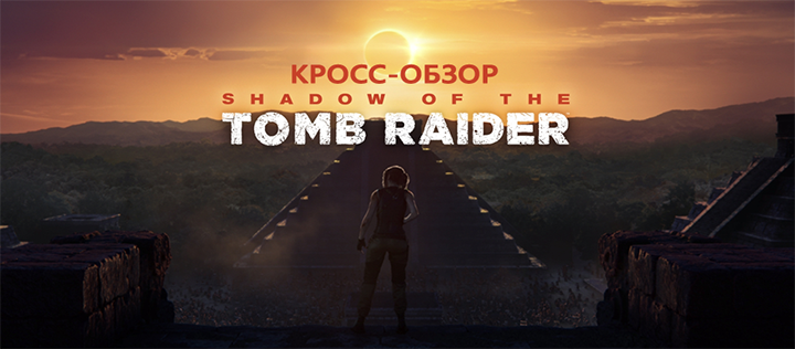 The Serpent's Heart — пятое дополнение для Shadow of the Tomb Raider станет доступно 5 марта