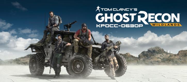 Похоже, следующая игра сериала Ghost Recon будет называться Ghost Recon: Breakpoint