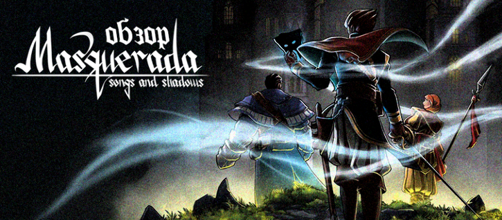 Яркая тактическая RPG Masquerada: Songs and Shadows выйдет на Nintendo Switch 9 мая