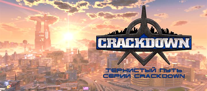 Crackdown 2 доступен на Xbox One совершенно бесплатно