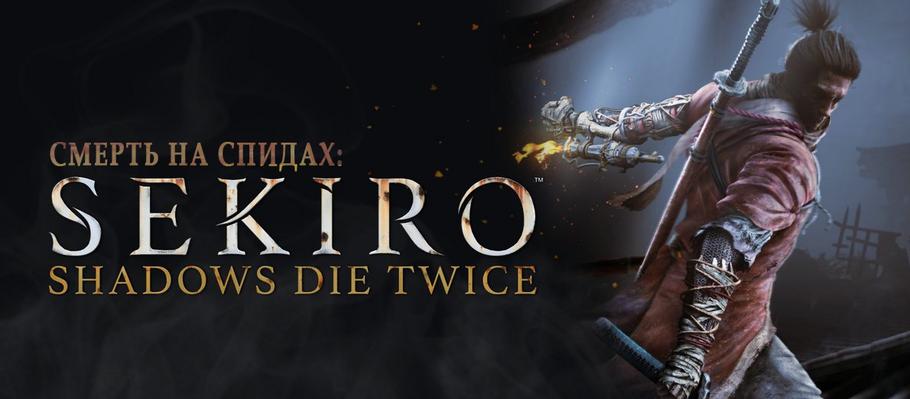 Первые впечатления от релизной версии SEKIRO: Shadows Die Twice