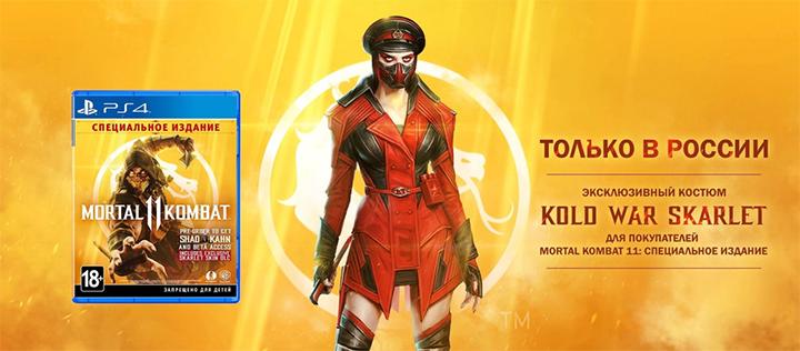Сюжетный трейлер Mortal Kombat 11 и новые геймплейные видео