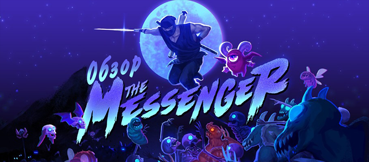The Messenger выходит на PlayStation 4 уже 19 марта