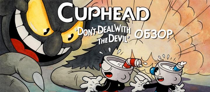 Cuphead выйдет на Nintendo Switch 18 апреля и получит интеграцию с Xbox Live