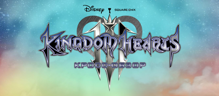 Kingdom Hearts III получит дополнительный контент, состоялся выход Kingdom Hearts VR Experience