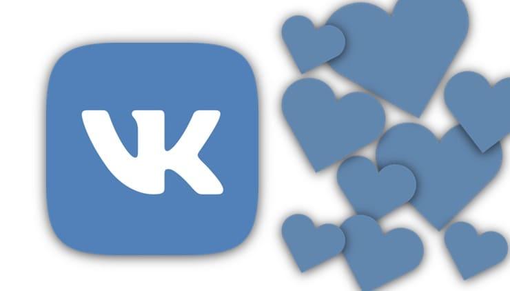Как купить или получить лайки ВКонтакте бесплатно